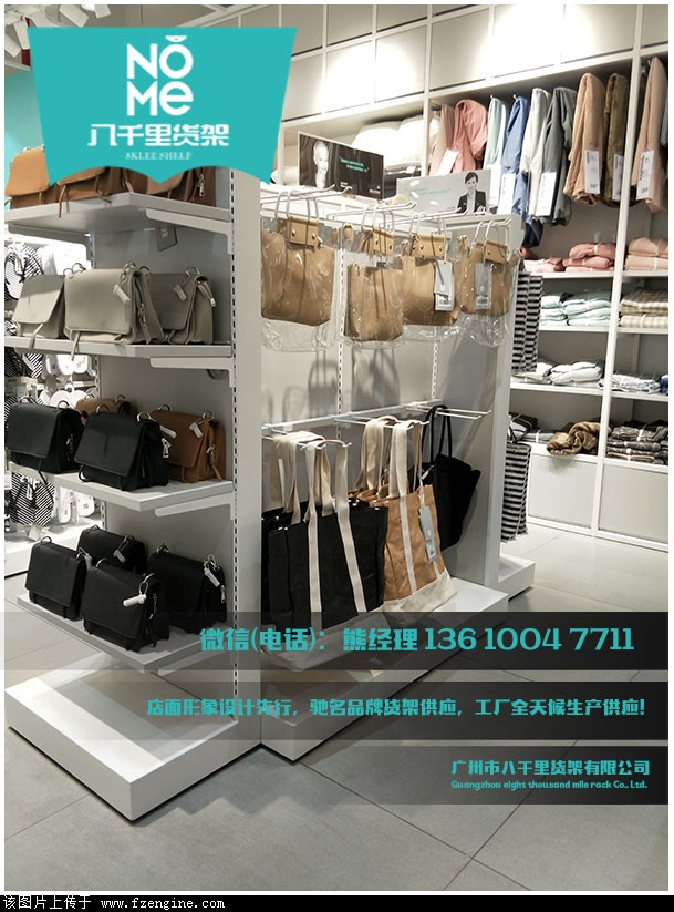 北京Nome产品,诺米货架设计图,上海Nome生活馆货架,广州诺米品牌设计,深圳NOME品牌