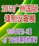 2013广州国际缝制设备展-服装工业网