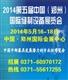 2014第五届中国(郑州)国际缝制设备展览会-服装工业网