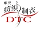 2018DTC东莞纺织工业/华南缝制设备展-服装工业网