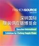 FS 2019深圳国际服装供应链博览会(春季)-服装工业网