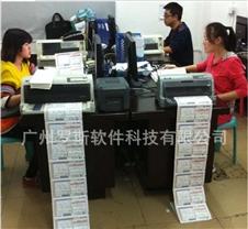 罗斯软件服装电商ERP系统--鞋服网店管理软件